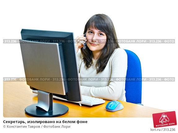 Секретарь, изолировано на белом фоне, фото № 313236, снято 22 мая 2008 г. (c) Константин Тавров / Фотобанк Лори