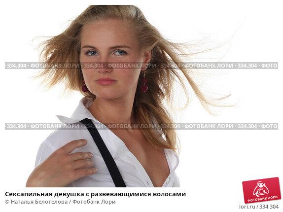 Сексапильная девушка с развевающимися волосами, фото № 334304, снято 1 июня 2008 г. (c) Наталья Белотелова / Фотобанк Лори