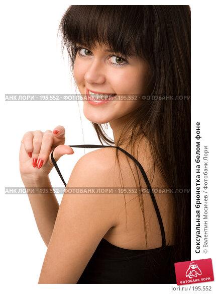 Купить «Сексуальная брюнетка на белом фоне», фото № 195552, снято 22 декабря 2007 г. (c) Валентин Мосичев / Фотобанк Лори