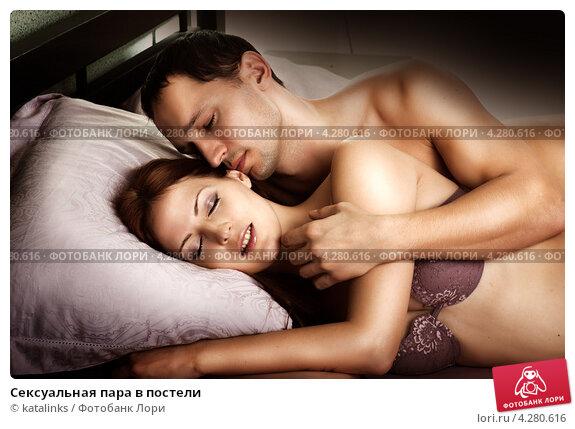 Сексуалная пара