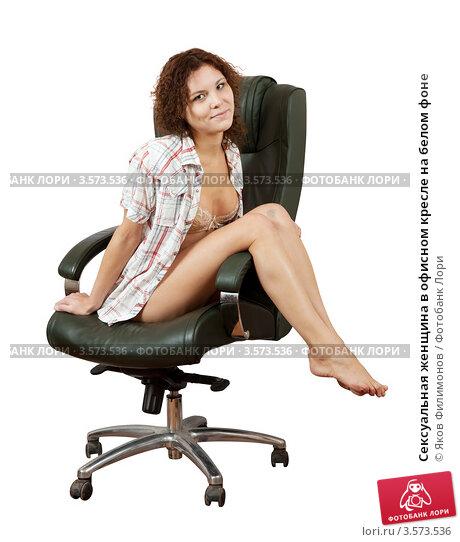 добрый красивый секс на кресле было поставок