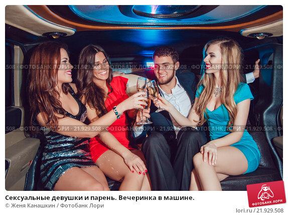 Девушки на вечеринке дают парню фото 659-594