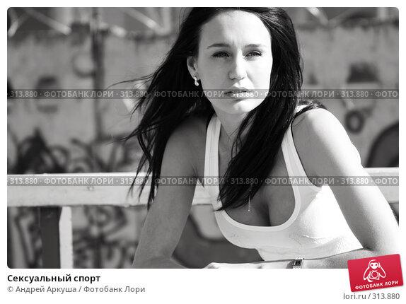 Сексуальный спорт, фото № 313880, снято 5 июня 2008 г. (c) Андрей Аркуша / Фотобанк Лори