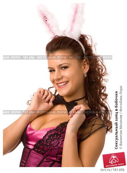 Сексуальный заяц в бабочке, фото № 181656, снято 23 декабря 2007 г. (c) Валентин Мосичев / Фотобанк Лори