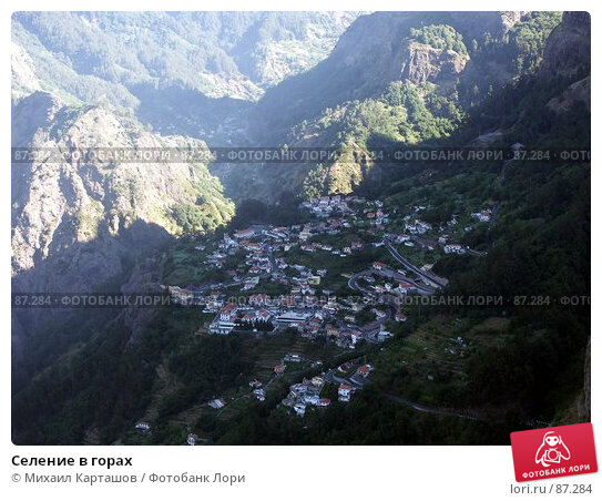 Селение в горах, эксклюзивное фото № 87284, снято 5 августа 2007 г. (c) Михаил Карташов / Фотобанк Лори