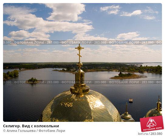 Селигер. Вид с колокольни, эксклюзивное фото № 283080, снято 10 мая 2008 г. (c) Алина Голышева / Фотобанк Лори