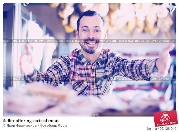Купить «Seller offering sorts of meat», фото № 29128040, снято 2 января 2017 г. (c) Яков Филимонов / Фотобанк Лори
