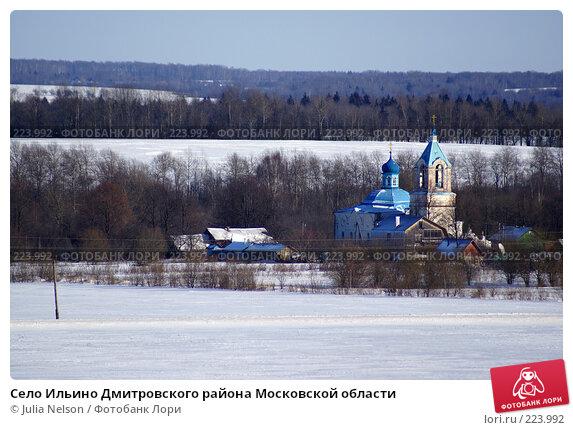 Село Ильино Дмитровского района Московской области, фото № 223992, снято 16 февраля 2008 г. (c) Julia Nelson / Фотобанк Лори