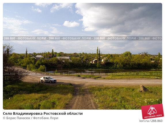 Село Владимировка Ростовской области, фото № 288860, снято 8 мая 2008 г. (c) Борис Панасюк / Фотобанк Лори