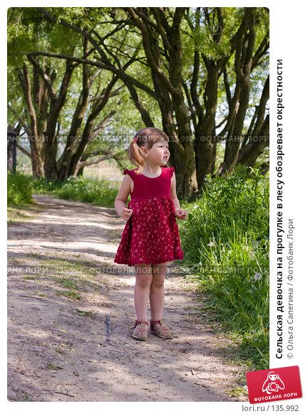 Сельская девочка на прогулке в лесу обозревает окрестности, фото № 135992, снято 8 июня 2007 г. (c) Ольга Сапегина / Фотобанк Лори