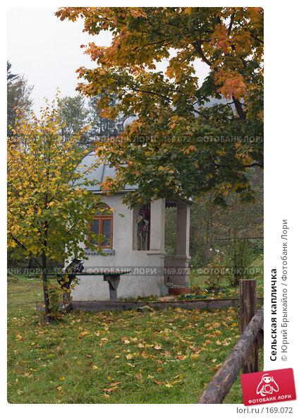 Купить «Сельская капличка», фото № 169072, снято 4 октября 2007 г. (c) Юрий Брыкайло / Фотобанк Лори