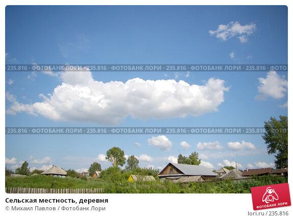 Сельская местность, деревня, фото № 235816, снято 21 июля 2007 г. (c) Михаил Павлов / Фотобанк Лори