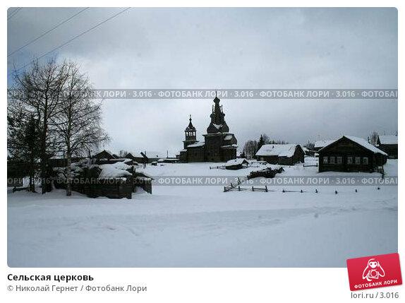 Сельская церковь, фото № 3016, снято 28 марта 2006 г. (c) Николай Гернет / Фотобанк Лори