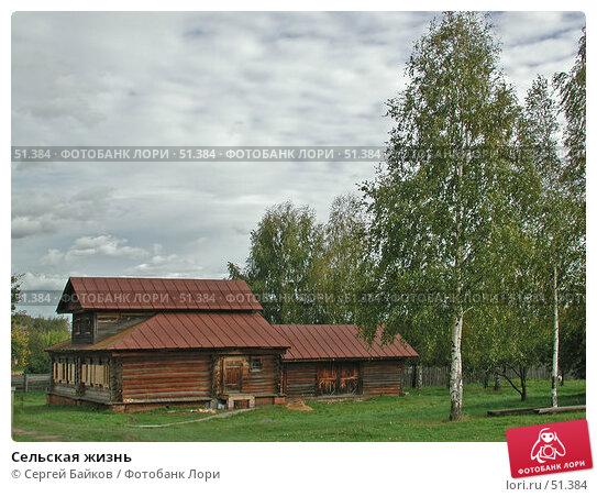 Сельская жизнь, фото № 51384, снято 21 сентября 2003 г. (c) Сергей Байков / Фотобанк Лори