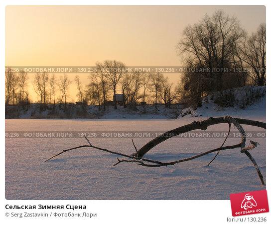 Сельская Зимняя Сцена, фото № 130236, снято 11 декабря 2005 г. (c) Serg Zastavkin / Фотобанк Лори