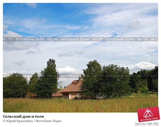 Сельский дом и поле, фото № 161752, снято 31 июля 2007 г. (c) Юрий Брыкайло / Фотобанк Лори