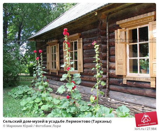 Сельский дом-музей в усадьбе Лермонтово (Тарханы), фото № 27984, снято 20 августа 2005 г. (c) Марюнин Юрий / Фотобанк Лори