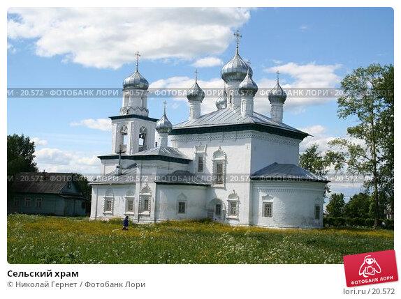 Сельский храм, фото № 20572, снято 17 июня 2006 г. (c) Николай Гернет / Фотобанк Лори