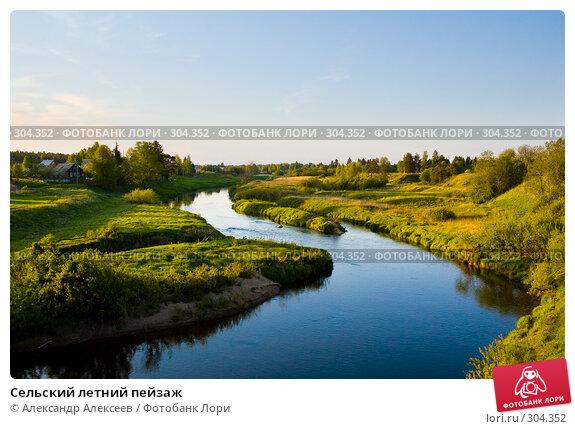 Сельский летний пейзаж, эксклюзивное фото № 304352, снято 28 мая 2008 г. (c) Александр Алексеев / Фотобанк Лори