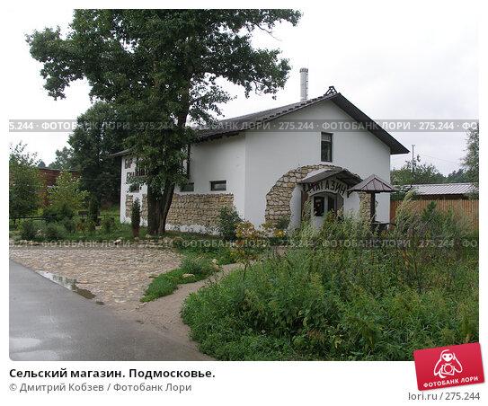 Купить «Сельский магазин. Подмосковье.», фото № 275244, снято 5 августа 2006 г. (c) Дмитрий Кобзев / Фотобанк Лори