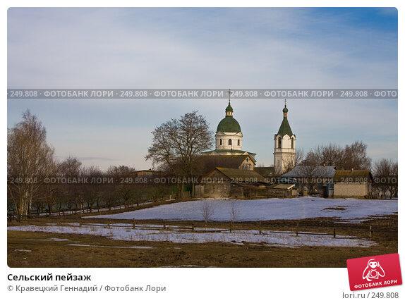 Сельский пейзаж, фото № 249808, снято 25 марта 2006 г. (c) Кравецкий Геннадий / Фотобанк Лори