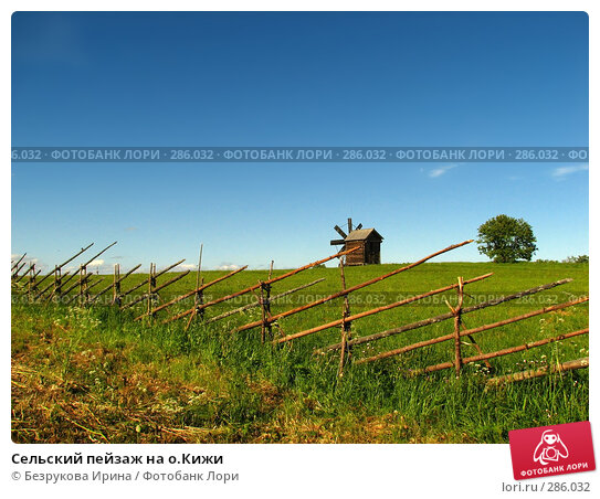 Сельский пейзаж на о.Кижи, фото № 286032, снято 14 июня 2007 г. (c) Безрукова Ирина / Фотобанк Лори
