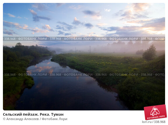 Сельский пейзаж. Река. Туман, эксклюзивное фото № 338968, снято 27 июня 2008 г. (c) Александр Алексеев / Фотобанк Лори