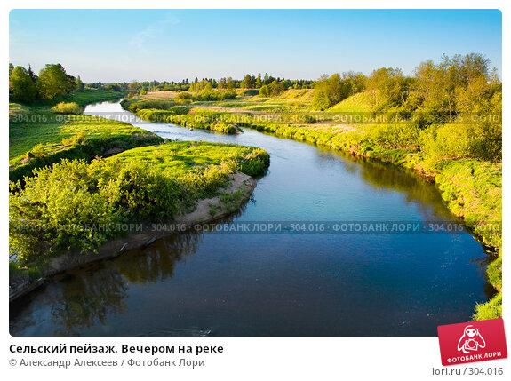 Сельский пейзаж. Вечером на реке, эксклюзивное фото № 304016, снято 28 мая 2008 г. (c) Александр Алексеев / Фотобанк Лори