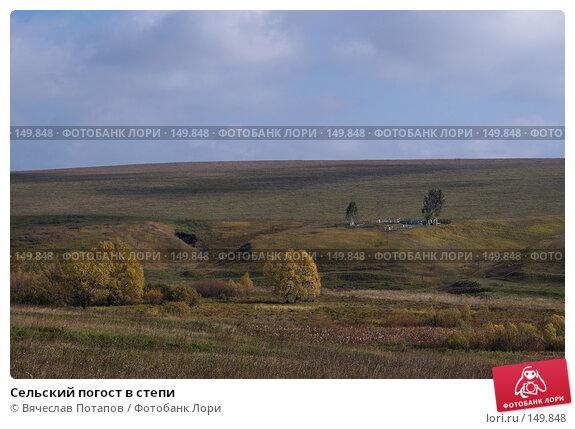 Купить «Сельский погост в степи», фото № 149848, снято 1 октября 2006 г. (c) Вячеслав Потапов / Фотобанк Лори