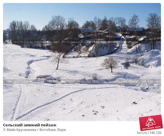 Сельский зимний пейзаж, фото № 145120, снято 24 февраля 2007 г. (c) Майя Крученкова / Фотобанк Лори