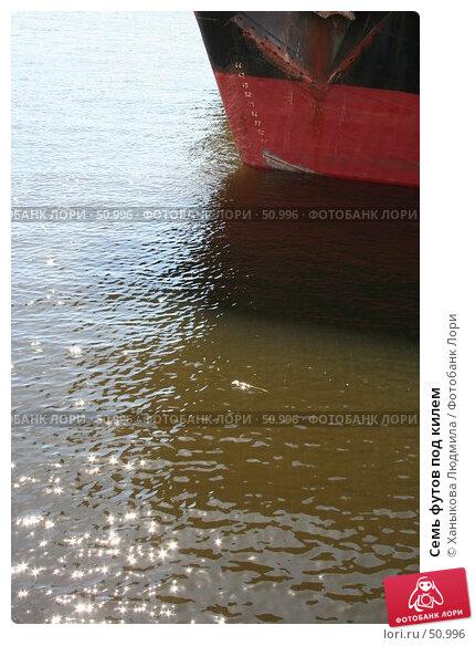 Семь футов под килем, фото № 50996, снято 8 июня 2007 г. (c) Ханыкова Людмила / Фотобанк Лори