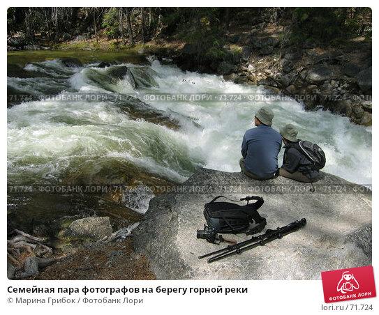 Купить «Семейная пара фотографов на берегу горной реки», фото № 71724, снято 27 мая 2006 г. (c) Марина Грибок / Фотобанк Лори