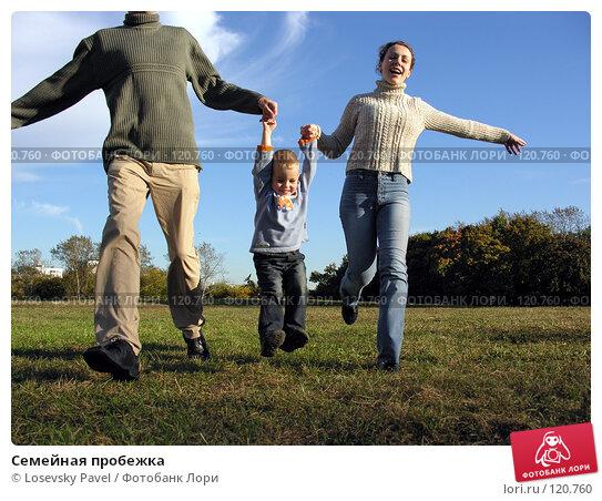 Семейная пробежка, фото № 120760, снято 19 сентября 2005 г. (c) Losevsky Pavel / Фотобанк Лори
