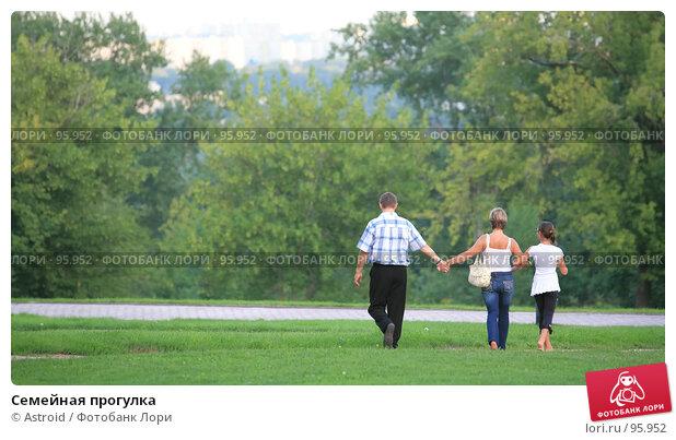 Купить «Семейная прогулка», фото № 95952, снято 6 августа 2007 г. (c) Astroid / Фотобанк Лори