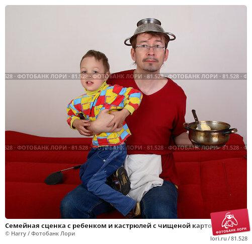 Купить «Семейная сценка с ребенком и кастрюлей с чищеной картошкой», фото № 81528, снято 4 июня 2007 г. (c) Harry / Фотобанк Лори