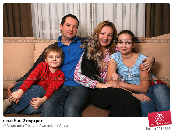 Семейный портрет, фото № 241568, снято 26 января 2008 г. (c) Морозова Татьяна / Фотобанк Лори