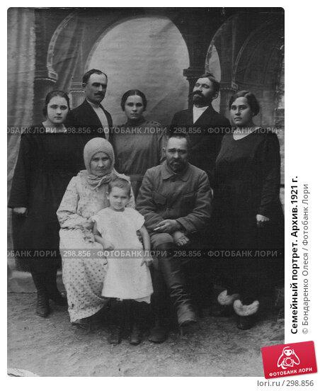 Купить «Семейный портрет. Архив.1921 г.», эксклюзивное фото № 298856, снято 26 апреля 2018 г. (c) Бондаренко Олеся / Фотобанк Лори