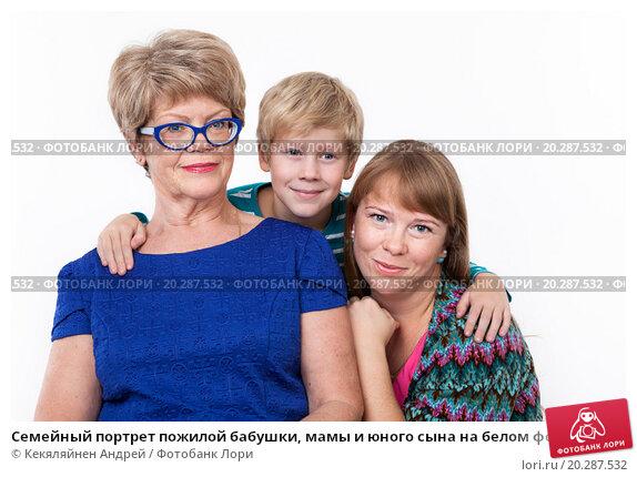Купить «Семейный портрет пожилой бабушки, мамы и юного сына на белом фоне», фото № 20287532, снято 13 декабря 2015 г. (c) Кекяляйнен Андрей / Фотобанк Лори