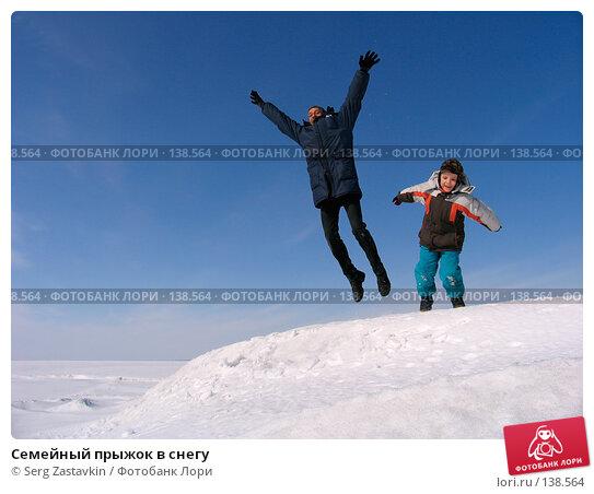 Семейный прыжок в снегу, фото № 138564, снято 8 апреля 2006 г. (c) Serg Zastavkin / Фотобанк Лори