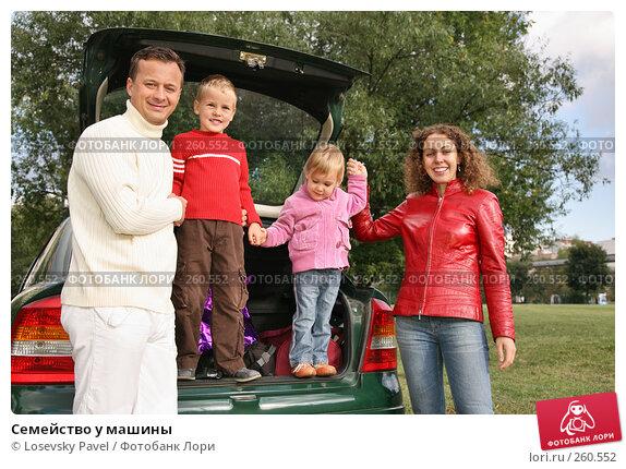 Семейство у машины, фото № 260552, снято 20 июня 2017 г. (c) Losevsky Pavel / Фотобанк Лори