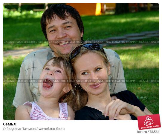 Купить «Семья», фото № 78564, снято 13 августа 2007 г. (c) Гладских Татьяна / Фотобанк Лори