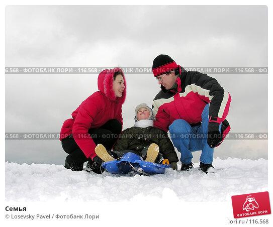 Семья, фото № 116568, снято 18 декабря 2005 г. (c) Losevsky Pavel / Фотобанк Лори