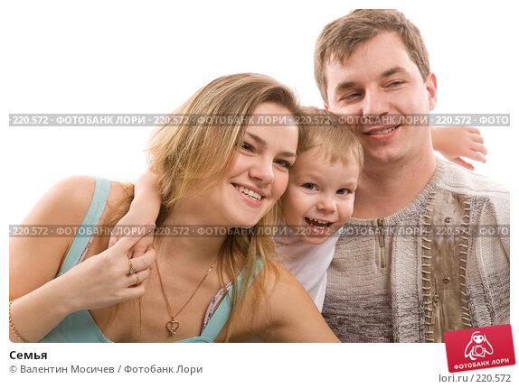Семья, фото № 220572, снято 9 марта 2008 г. (c) Валентин Мосичев / Фотобанк Лори