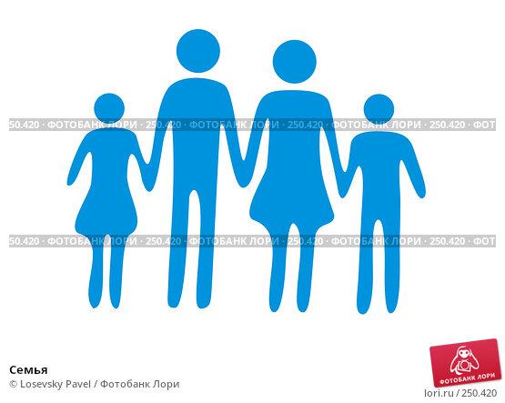 Купить «Семья», иллюстрация № 250420 (c) Losevsky Pavel / Фотобанк Лори