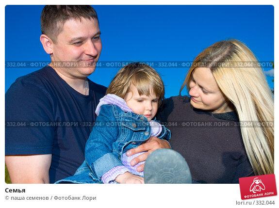 Семья, фото № 332044, снято 22 июня 2008 г. (c) паша семенов / Фотобанк Лори