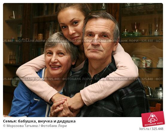 Семья: бабушка, внучка и дедушка, фото № 325448, снято 29 октября 2006 г. (c) Морозова Татьяна / Фотобанк Лори