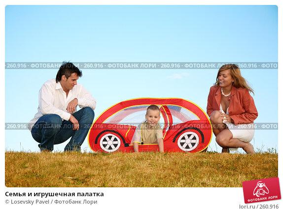 Купить «Семья и игрушечная палатка», фото № 260916, снято 20 апреля 2018 г. (c) Losevsky Pavel / Фотобанк Лори