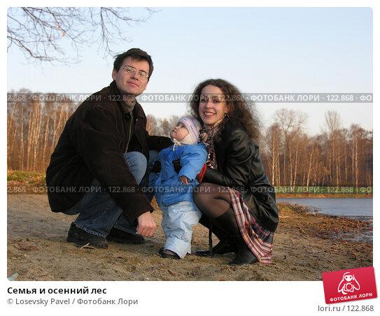 Семья и осенний лес, фото № 122868, снято 6 ноября 2005 г. (c) Losevsky Pavel / Фотобанк Лори