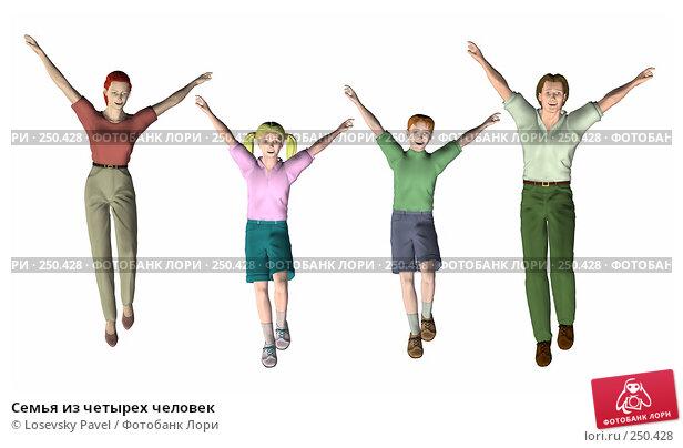 Семья из четырех человек, иллюстрация № 250428 (c) Losevsky Pavel / Фотобанк Лори