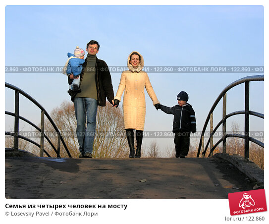 Семья из четырех человек на мосту, фото № 122860, снято 5 ноября 2005 г. (c) Losevsky Pavel / Фотобанк Лори